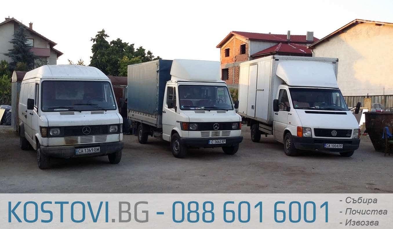 Извозване на отпадъци цени за София