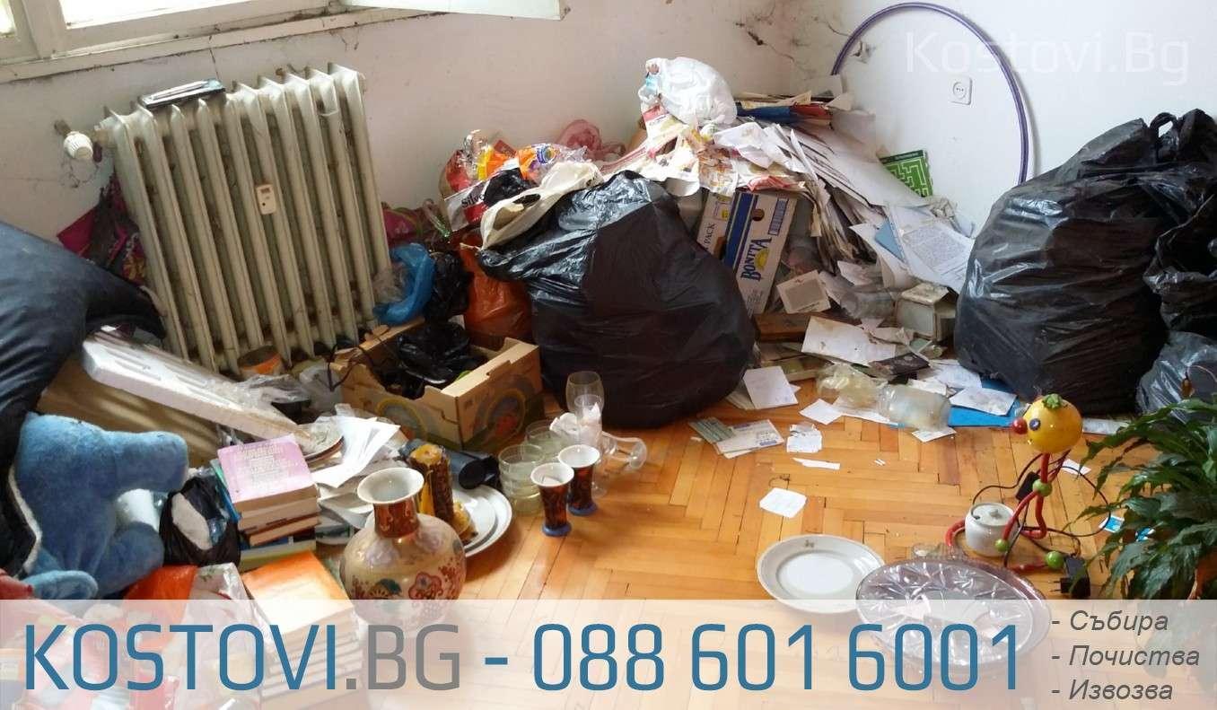 Разчистване на жилище в София