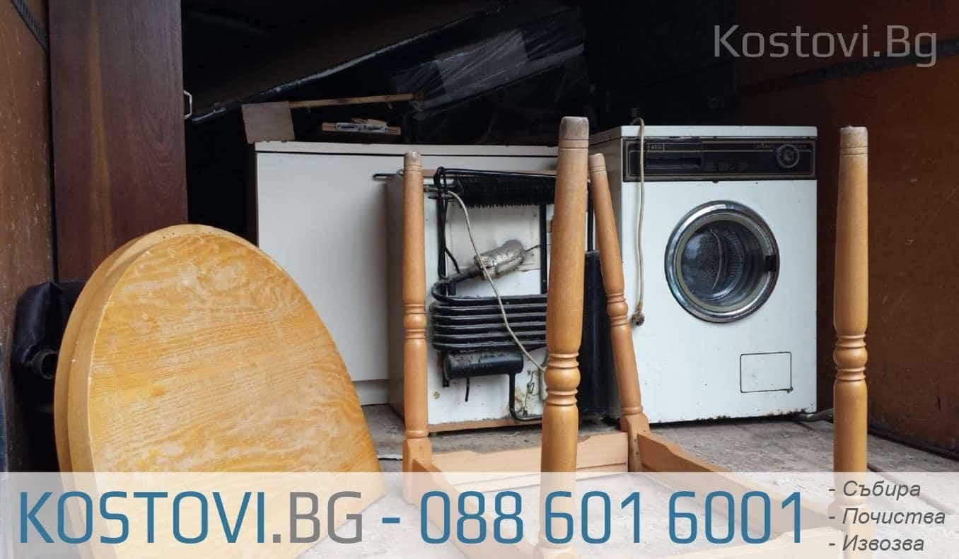 Товарене и извозване на стари уреди