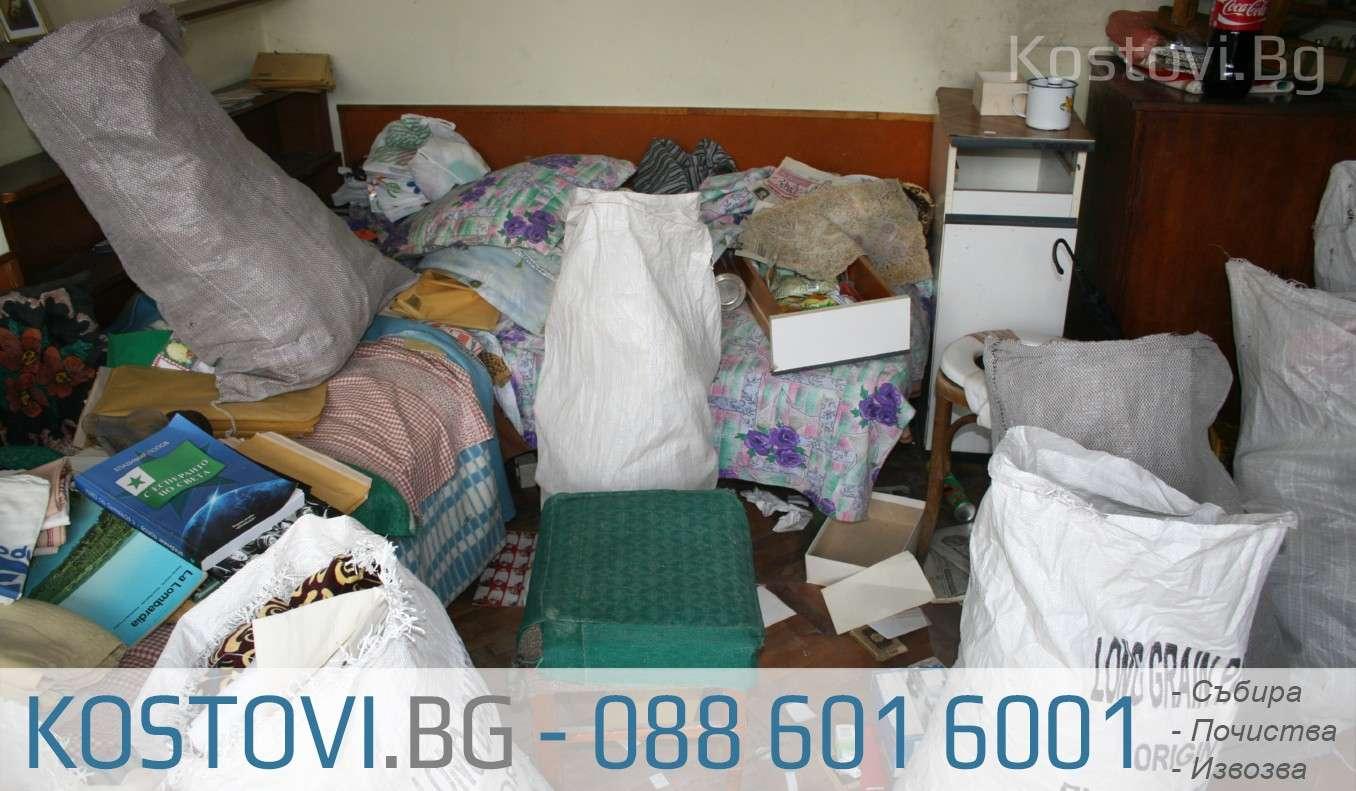 Цени за почистване на апартаменти